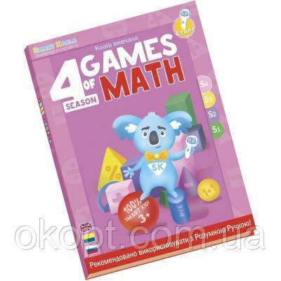 Інтерактивна іграшка Smart Koala розвиваюча книга The Games of Math (Season 4) №4 (SKBGMS4)