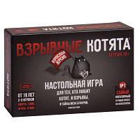 Настольная игра Hobby World Взрывные котята 18+ (915187)