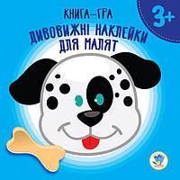 """Книжка-игра """"Удивительные наклейки для малышей. Собачка"""" Книжковий хмарочос"""
