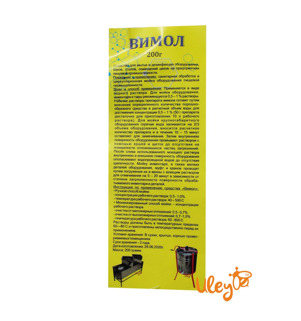 Вимол - для дезинфекции оборудования для откачки меда, 200 грамм