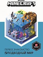 Minecraft. Подводный мир. Первое знакомство