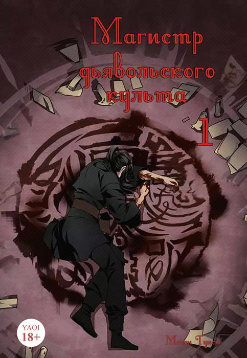Манга Магистр дьявольского культа Том 01 (1-3 гл.) цвет | Mo Dao Zu Shi