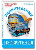 Нечаев Сергей Юрьевич Удивительные изобретения Нечаев Сергей Юрьевич