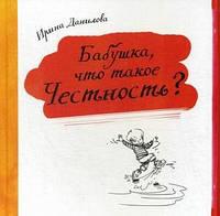 Данилова Ирина Семеновна Бабушка, что такое честность? Данилова Ирина Семеновна