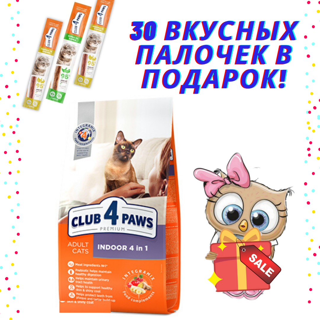 Корм Клуб 4 Лапи Індор 4 в 1 для дорослих кішок 14 кг + м'ясні палички 5г * 30 шт в подарунок