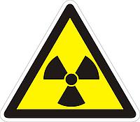 """Наклейка """"Обережно! Радіоактивні речовини"""""""
