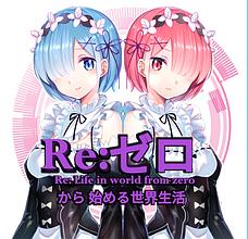 Стикеры Re Zero без порезки
