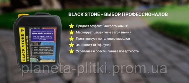 Black Stone - выбор профессионалов