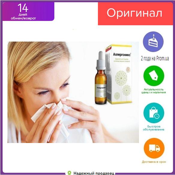 Аллергоникс - средство для борьбы с аллергией БАД