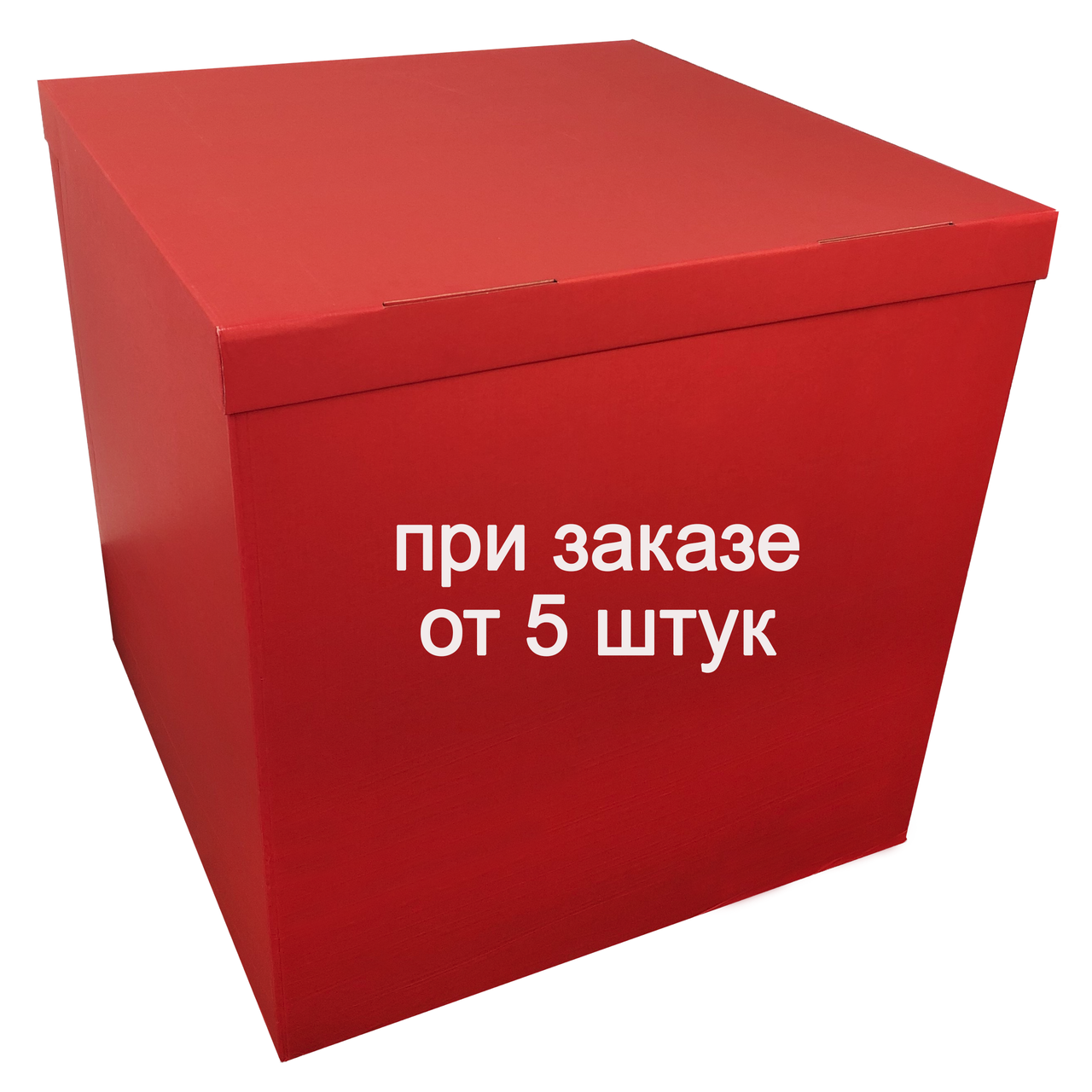 Коробка-сюрприз 70*70*70см двухсторонняя красная