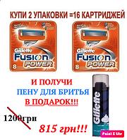 АКЦИЯ! Gillette Fusion Power 16 шт. + пена для бритья в подарок!