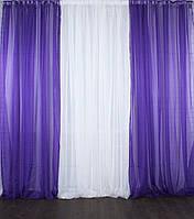 Комплект (8мх2,8м) из шифона, декоративная гардина. Цвет фиолетовый и шампань. 002дк10-126