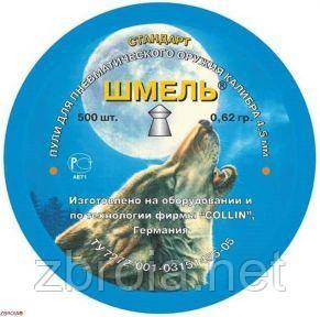 Пульки Шмель Стандарт 0,62 гр (500 шт.)