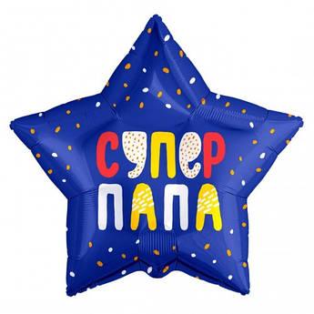 Шарик синий фольгированный Звезда Супер Папа 48 см х 52 см