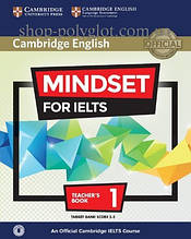 Книга для учителя Mindset for IELTS 1 Teacher's Book with Class Audio