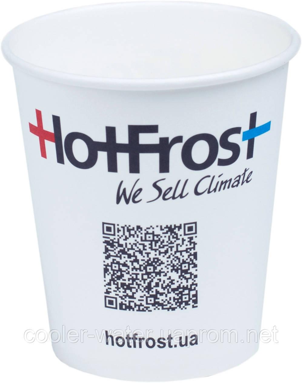 Стаканчики паперові HotFrost 255 мл 50 шт