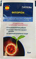 ФЛОРОН ( Удобрения - биостимулянт активатор цветения и плодорношения .)