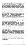 Книга Schöne Augen, фото 2