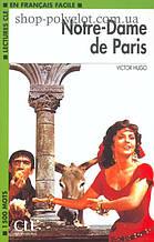 Книга Notre-Dame de Paris