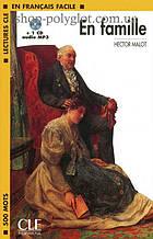 Книга с диском En famille avec CD audio