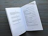 Книга The Invisible Man, фото 2