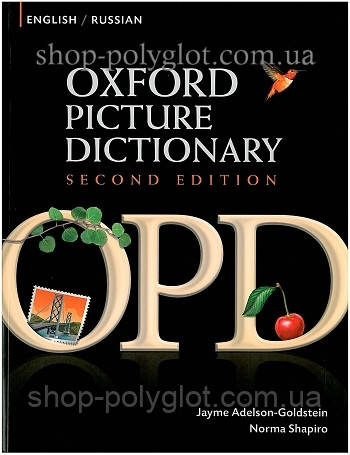 Книга Oxford Picture Dictionary Second Edition English-Russian