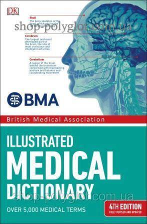 Книга Illustrated Medical Dictionary 4th Edition