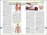 Книга Illustrated Medical Dictionary 4th Edition, фото 7
