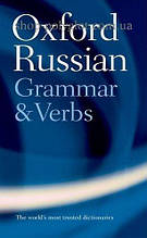 Книга Oxford Russian Grammar and Verbs