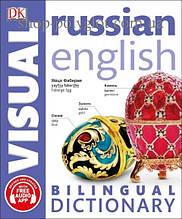 Книга Russian-English Bilingual Visual Dictionary