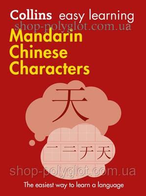 Книга Collins Easy Learning Mandarin Chinese Characters