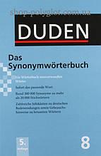 Книга Duden 8: Synonymwörterbuch 5. Auflage