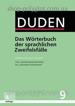 Книга Duden 9: Richtiges und Gutes Deutsch 8. Auflage
