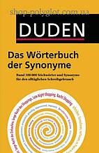 Книга Duden: Das Wörterbuch der Synonyme