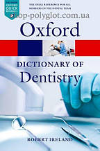 Книга Oxford Dictionary of Dentistry
