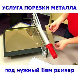 Услуга Порезки Металла для Сублимации
