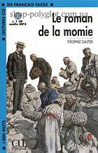 Книга с диском Le roman de la momie avec CD audio