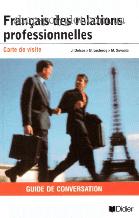Книга Français Des Relations Professionnelles Carte de Visite Guide de Conversation