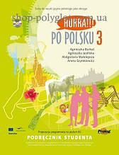 Учебник Hurra!!! Po Polsku 3 Podręcznik Studenta z CD