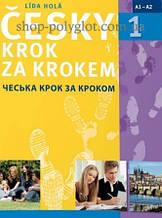 Учебник Česky krok za krokem 1 Učebnice