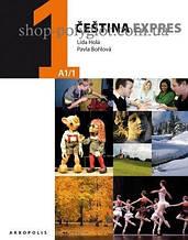 Набор книг Čeština expres 1 Učebnice se zvukovým CD