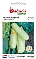 """Семена кабачка раннего Дафна F1, 5 семян, """"Syngenta"""" (Сингента), Голландия."""