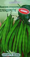 """Семена фасоли спаржевой Слендеретте, среднеспелая 15 шт, """"Елiтсортнасiння"""", Украина"""