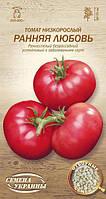 Семена томата Ранняя Любовь 0,1 г, Семена Украины