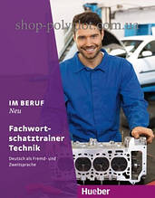 Книга Im Beruf Neu Fachwortschatztrainer Technik