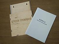 Куточок споживача А4+Книга відгуків та пропозицій А4, фото 1