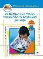 Як визначити рівень розумового розвитку дитини? Діагностика готовності дітей до навчання у школі: Навч.посіб.