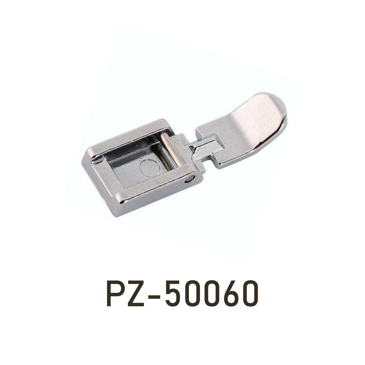 Лапка для блискавки вузька PZ-50060