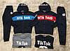 Трикотажний спортивний костюм для хлопчиків трійка Тік Ток Tik Tok 134 і 164 р. р.