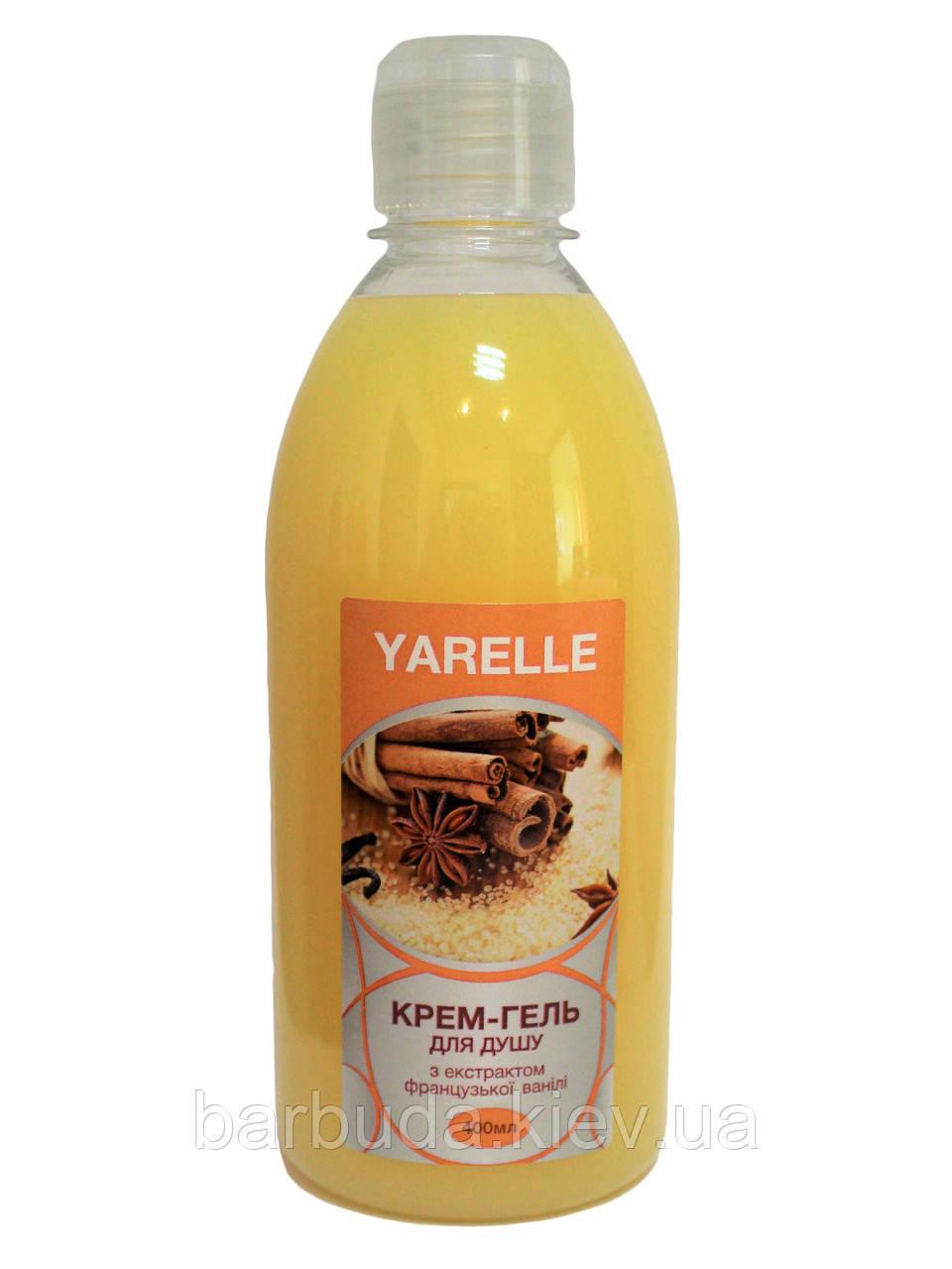 """Крем-гель для душу """"Французька ваніль"""" Yarelle"""